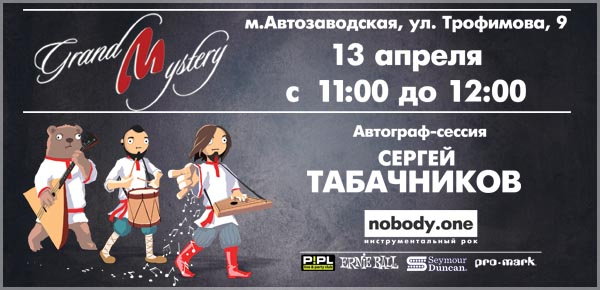 Концерт Сергея Табачникова nobody.one