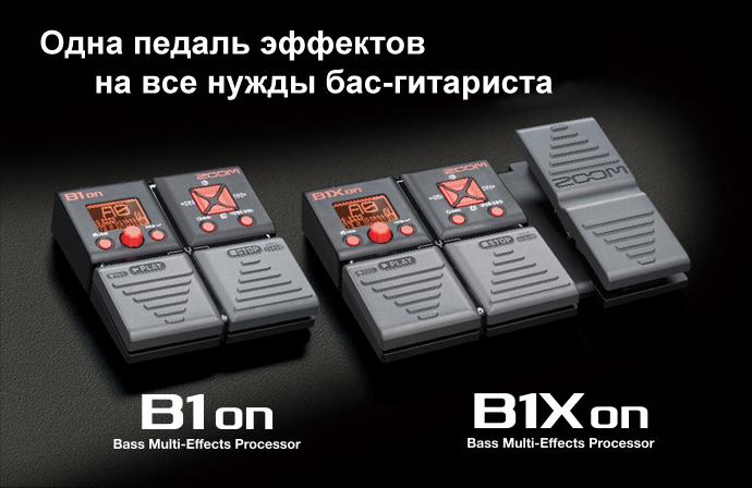 B1on B1Xon