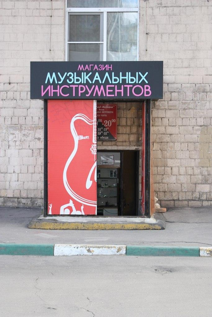 Салон-Магазин на ст.м. Автозаводская