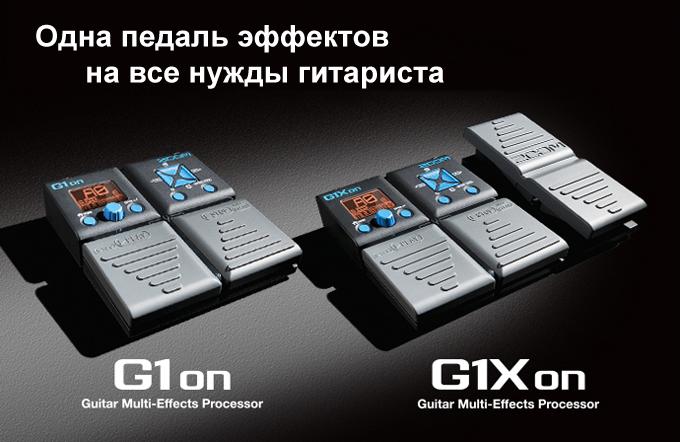 G1on G1Xon