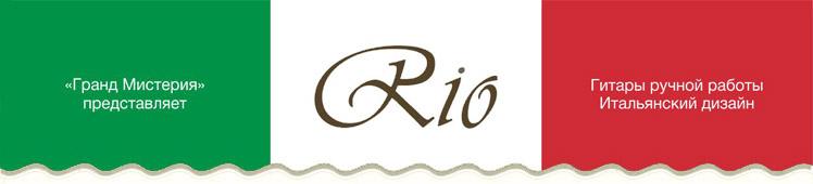 Гитары RIO